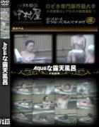 露天風呂盗撮のAqu●ri●mな露天風呂 Vol.826