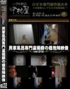 民家風呂専門盗撮師の超危険映像 Vol.012