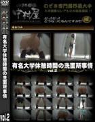 有名大学休憩時間の洗面所事情 Vol.2