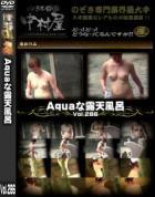 Aquaな露天風呂 Vol.286