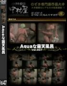 Aquaな露天風呂 Vol.407