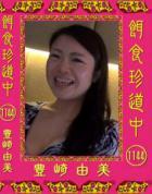 餌食珍道中 Vol.1144 豊崎由美