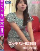 エッチな日常 Vol.89 理沙
