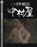 Aquaな露天風呂Vol.365