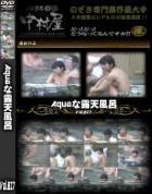 露天風呂盗撮のAqu●ri●mな露天風呂 Vol.827