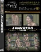 Aquaな露天風呂 Vol.883