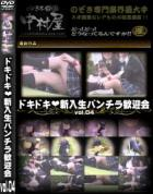 ドキドキ新入生パンチラ歓迎会 Vol.04