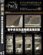 岩手県在住盗撮師盗撮記録 Vol.12