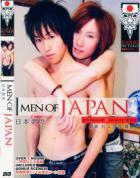日本男児 Vol.1