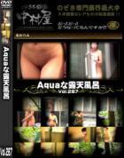 Aquaな露天風呂 Vol.287