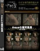 Aquaな露天風呂 Vol.406