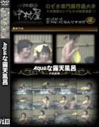 露天風呂盗撮のAqu●ri●mな露天風呂 Vol.828