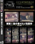 解禁 海の家4カメ洗面所 Vol.26