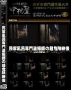 民家風呂専門盗撮師の超危険映像 Vol.024