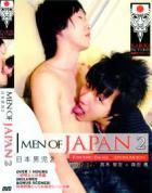 日本男児 Vol.2