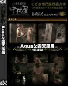 Aquaな露天風呂 Vol.342