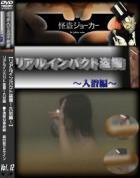リアルインパクト盗撮 ~入浴編 ●K清楚な神続編 鏡の前でVサイン Vol.12
