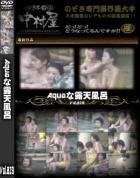 露天風呂盗撮のAqu●ri●mな露天風呂 Vol.829