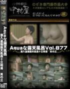 Aquaな露天風呂 Vol.877 潜入盗撮露天風呂十三判湯 其の三