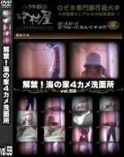 解禁 海の家4カメ洗面所 Vol.59