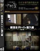 部活女子トイレ潜入編 Vol.09