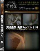 貸切露天 発情カップル!IN Vol.02