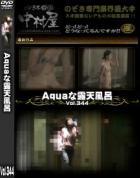 Aquaな露天風呂 Vol.344