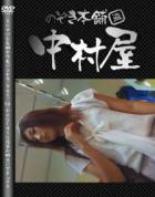 美人アパレル胸チラ&パンチラ vol.52 おとなしそうな店員の胸元にアタック!