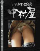 綺麗なモデルさんのスカート捲っちゃおう!! vol15