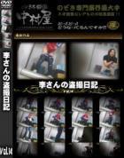 李さんの盗撮日記公開! Vol.14