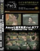Aquaな露天風呂 Vol.877 潜入盗撮露天風呂十三判湯 其の四
