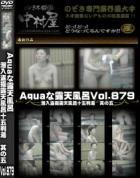 Aquaな露天風呂 Vol.879 潜入盗撮露天風呂十五判湯 其の五