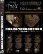 民家風呂専門盗撮師の超危険映像 Vol.019