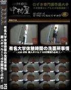 有名大学休憩時間の洗面所事情 vol.26 美人ギャル!14分間独り占め!