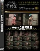 Aquaな露天風呂 Vol.345