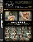 露天風呂盗撮のAqu●ri●mな露天風呂 Vol.814