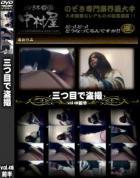 三つ目で盗撮 Vol.40前編