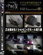 乙女集まる!ショッピングモール潜入撮 Vol.07