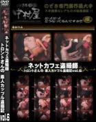 ネットカフェ盗撮師トロントさんの 素人カップル盗撮記 Vol.6