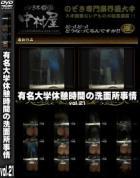 有名大学休憩時間の洗面所事情 vol.21