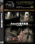 Aquaな露天風呂 Vol.346