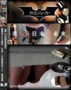 【美しい日本の未来】美しい日本の未来 No.84この美脚と距離感