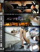 パンツを売る女 可愛い制服ギャルの大胆SEX 後編 Vol.24