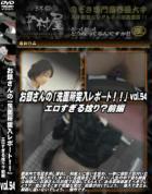 お銀さんの 洗面所突入レポート お銀 Vol.54 エロすぎる捻り? 前編