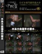 現役JD水泳部員の聖水 Vol.09