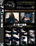 三つ目で盗撮 Vol.40後編