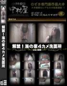 解禁 海の家4カメ洗面所 Vol.68