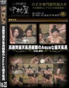 高画質露天風呂観察のAquaな露天風呂Vol.20