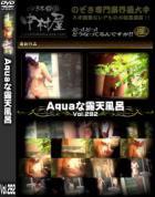 Aquaな露天風呂 Vol.292