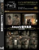Aquaな露天風呂 Vol.405